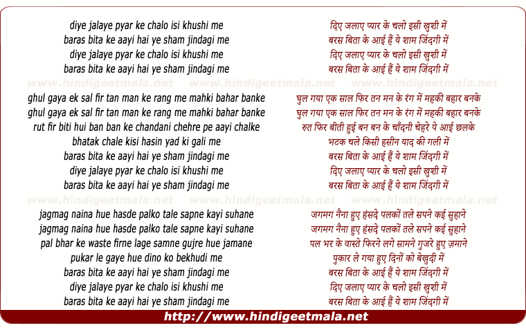 lyrics of song Diye Jalaye Pyar Ke Chalo Isi Khushi