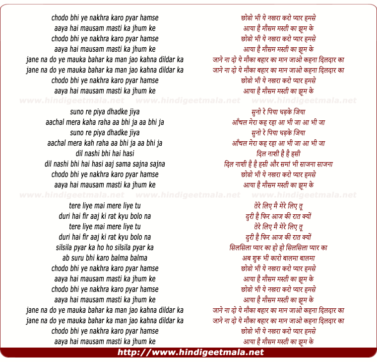lyrics of song Chhodo Bhi Ye Nakhra Karo Pyar Humse
