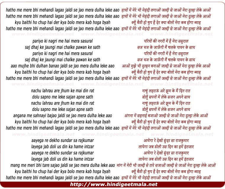 lyrics of song Haatho Me Mere Bhi Mehndi Lagao