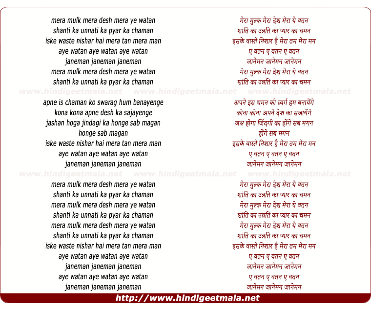 lyrics of song Mera Mulk Mera Desh Mera Ye Watan