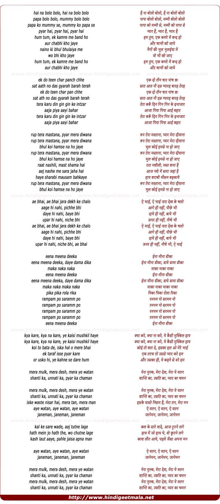 lyrics of song Mera Mulk Mera Desh (Female)