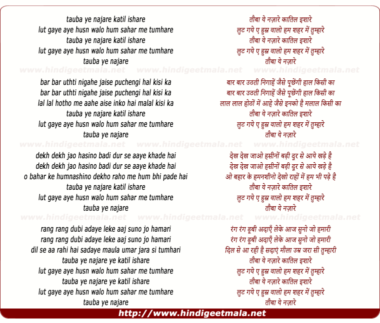 lyrics of song Tauba Ye Nazare Ye Katil Ishare