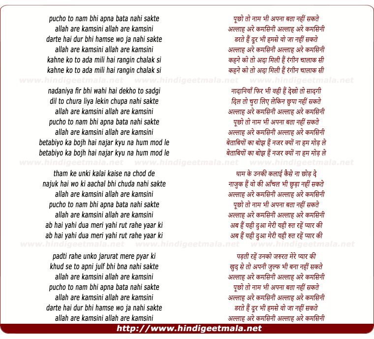 lyrics of song Puchho To Naam Bhi Apna Bata Sakte