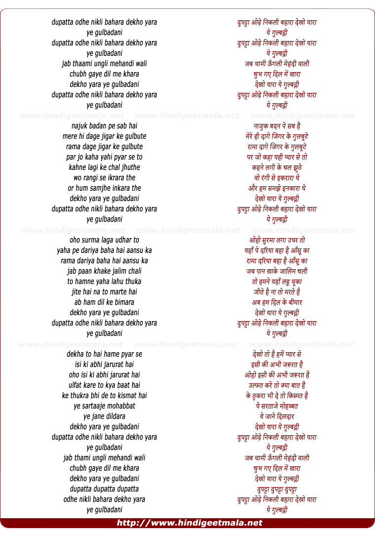 lyrics of song Dupatta Odhe Nikle Bahara Dekho Yaara