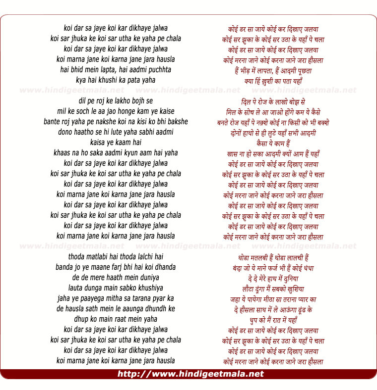lyrics of song Jalwa
