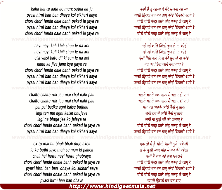 Pyasi Hirni Ban Ban Dhaye Koi Shikari Aaye Re