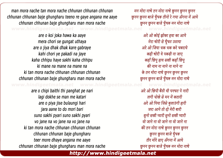 lyrics of song Man Mora Nache Tan Mora Nache