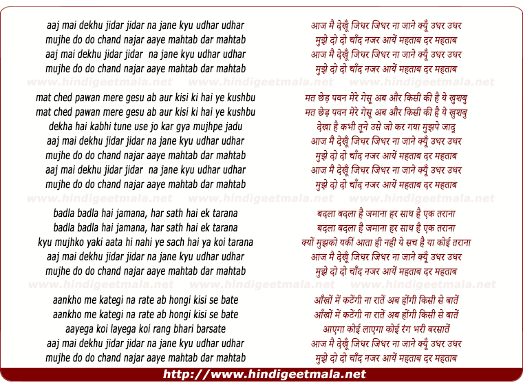 lyrics of song Aaj Mai Dekhu Jidhar Jidhar