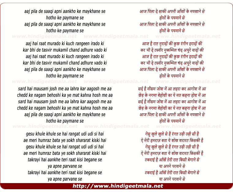 lyrics of song Aaj Pila De Saaqi Apni Aankhe Ke Maykhane Se