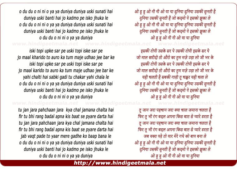 lyrics of song Duniya Uski Sunti Hai