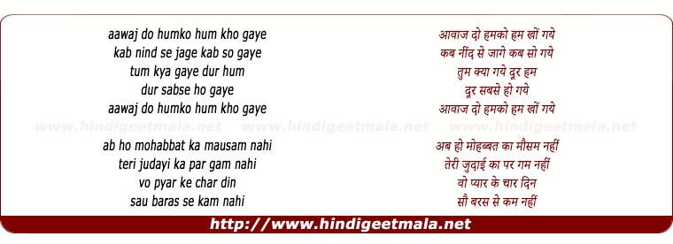 lyrics of song Aawaaz Do Hamko Hum Kho Gaye (Sad)