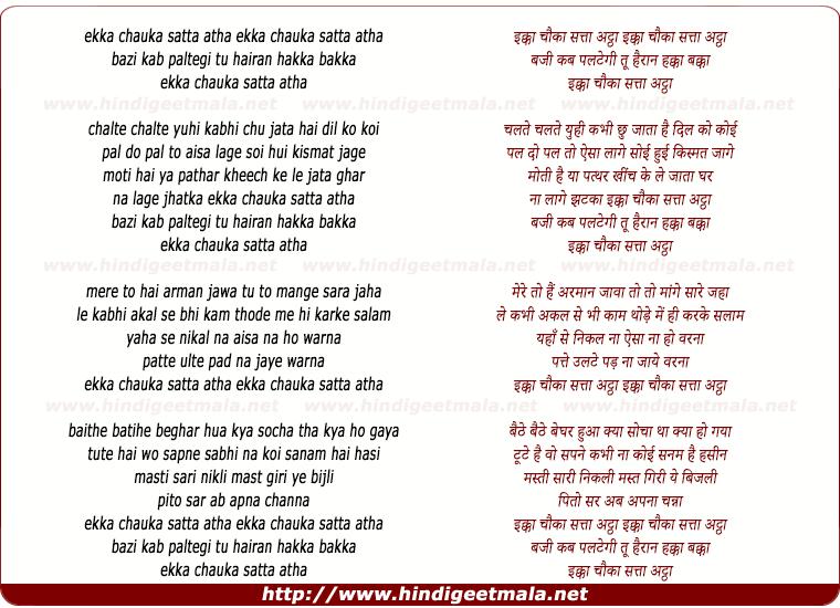lyrics of song Ekka Chauka