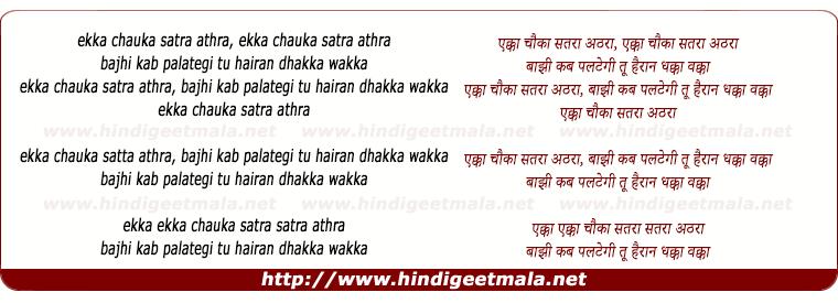 lyrics of song Ekta Chauka (Title Version)