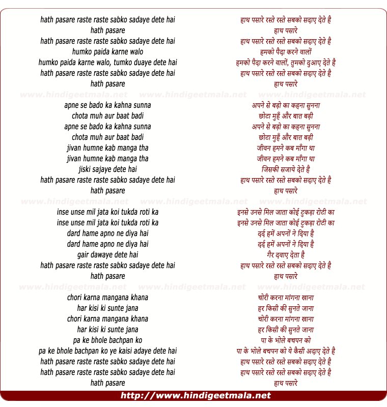 lyrics of song Hath Pasare Raste Raste Sabko Sadaaye Dete Hai