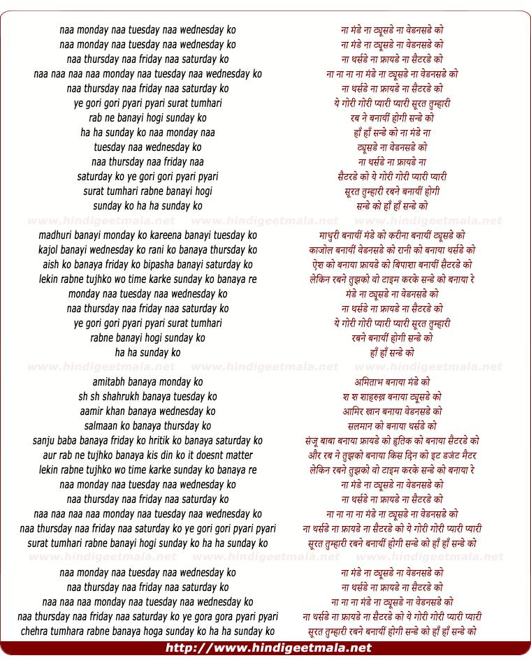lyrics of song Sunday Monday