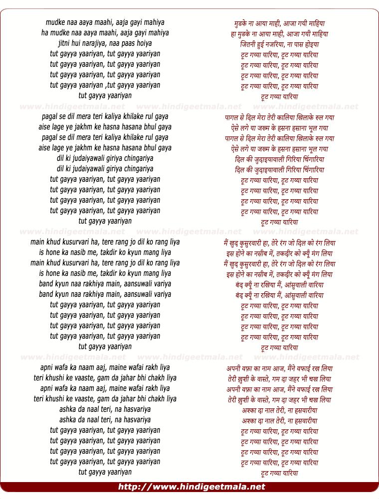 lyrics of song Tut Gayi Yariyan