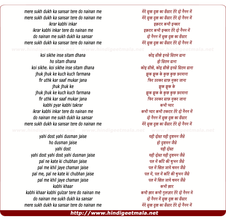 lyrics of song Mere Sukh Dukh Ka Sansar