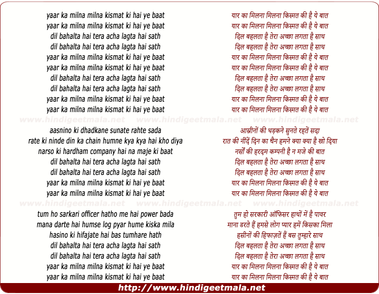 lyrics of song Yaar Ka Milna Milna Kismat Ki Hai Ye Baat