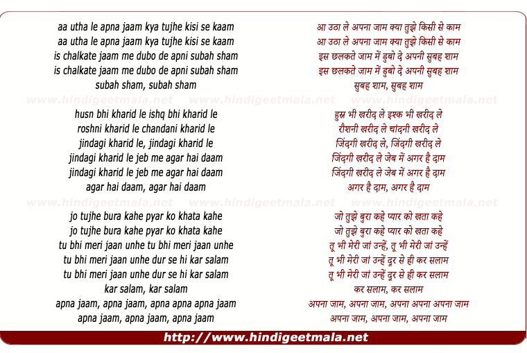 lyrics of song Aa Utha Le Apna Jaam Kya Tujhe Kisi Se Kaam