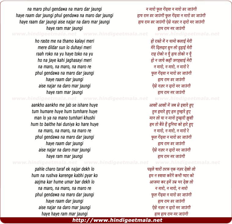 lyrics of song Phul Gendwa Na Maro Dar Jaaungi