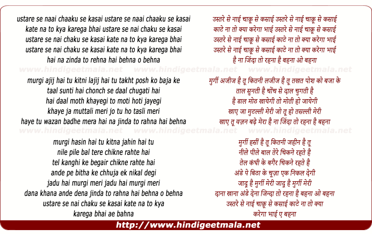 lyrics of song Ushtare Se Nayi Chaku Se Kasai