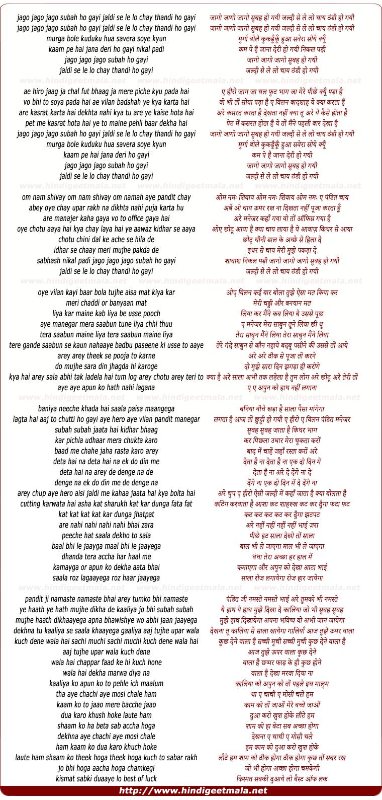 lyrics of song Jago Jago Subah Ho Gayi