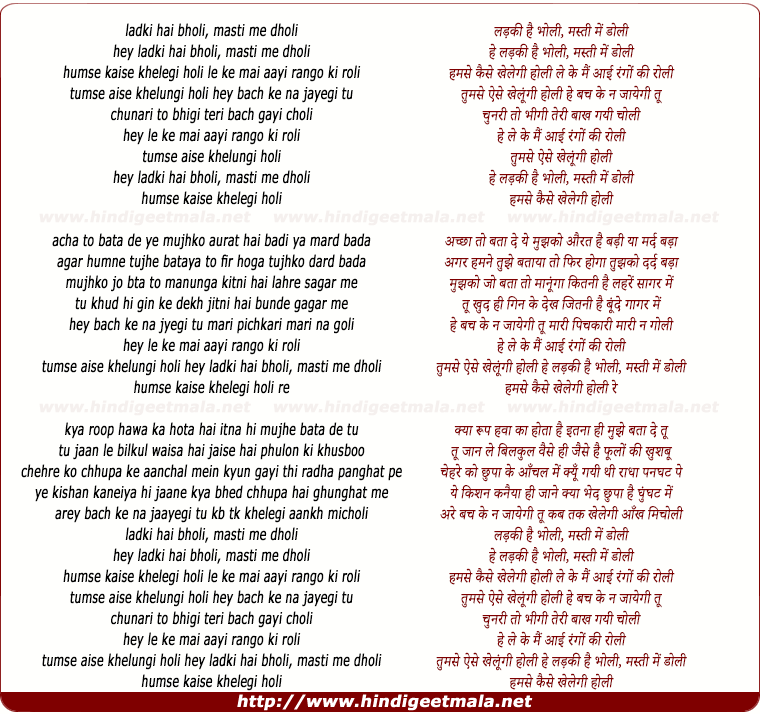 lyrics of song Ladki Hai Bholi Masti Me Doli