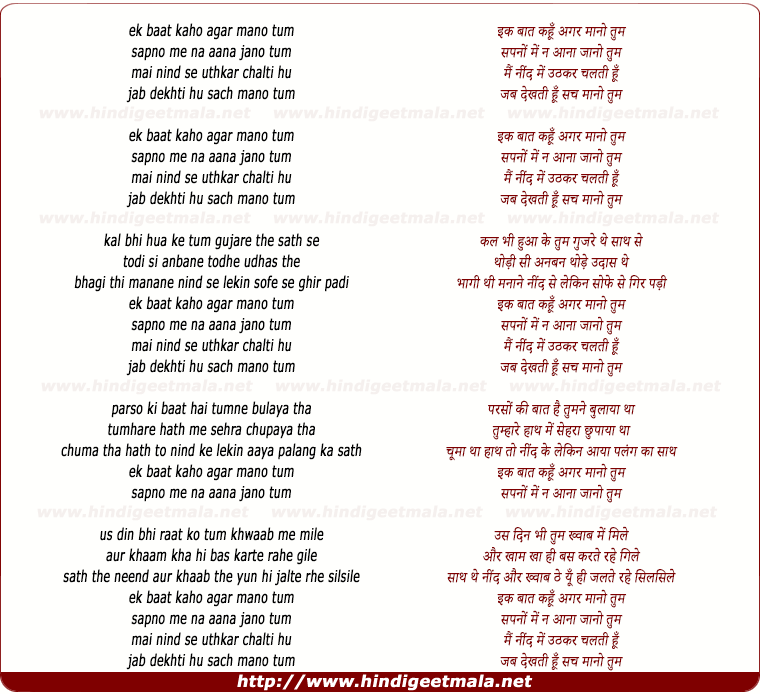 lyrics of song Ek Baat Kahu Gar Maano Tum