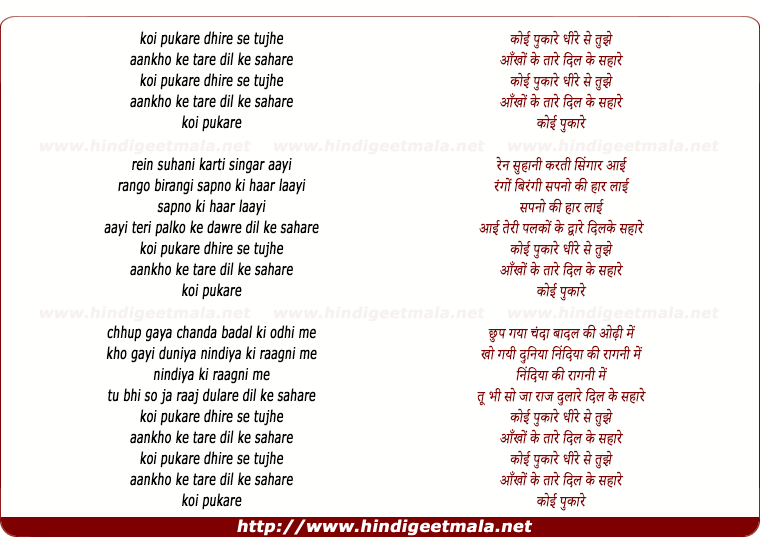 lyrics of song Koi Pukare Dhire Se Tujhe