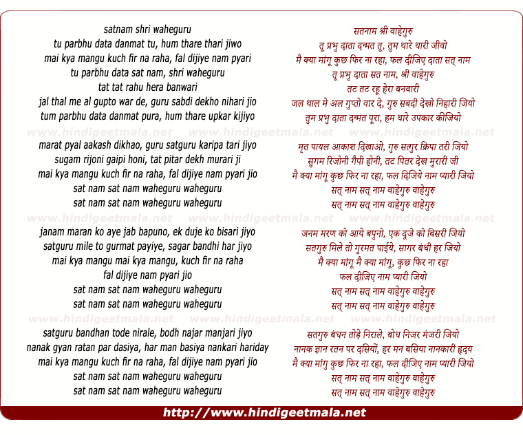 lyrics of song Shabd Gurbani