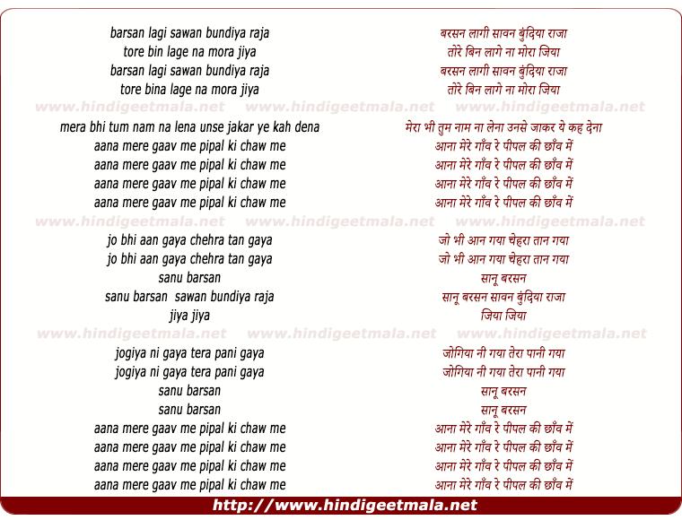 lyrics of song Barsan Lagi Sawan Bundiya Raja