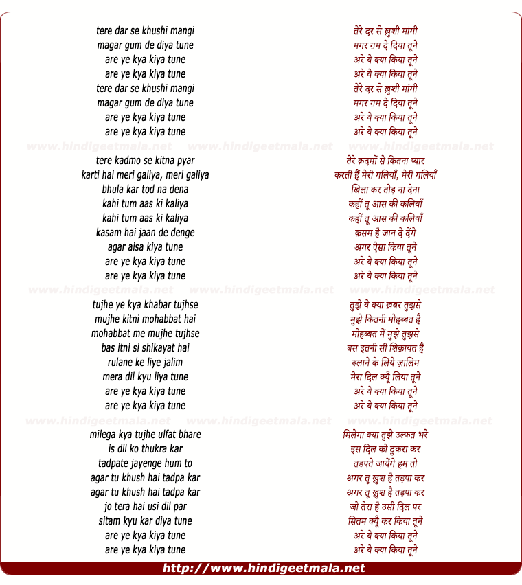 lyrics of song Arre Ye Kya Kiya Hai Tune