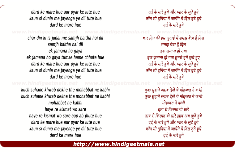lyrics of song Dard Ke Mare Huye Aur Pyar Ke Lute Huye