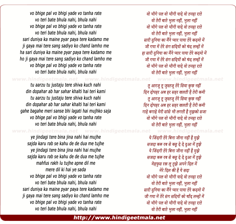 lyrics of song Wo Bhige Pal Wo Bhigi Yaade