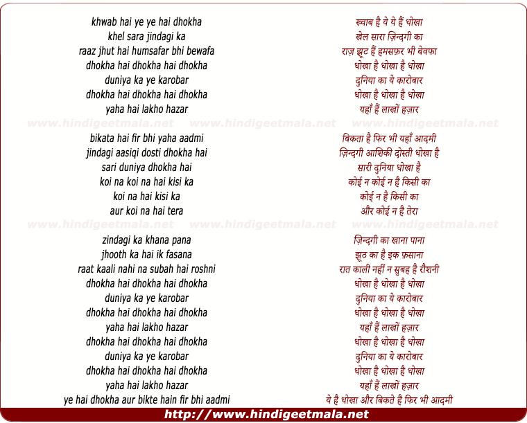 lyrics of song Khwab Hai Ye Ye Hai Dhokha