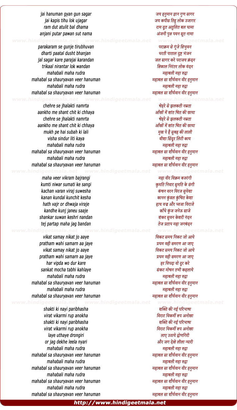lyrics of song Hanumaan Chalisa