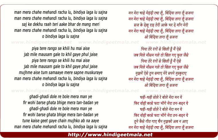 lyrics of song Man Mera Chahe Mehndi Racha Lu