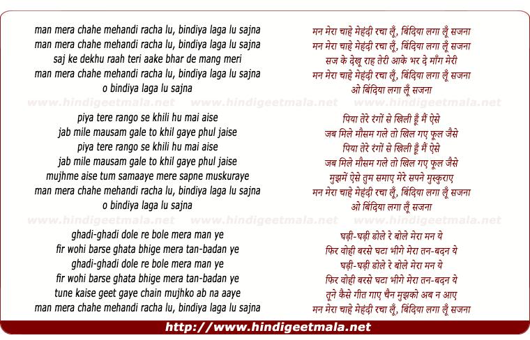 lyrics of song Man Mera Chahe Mehndi Racha Lu