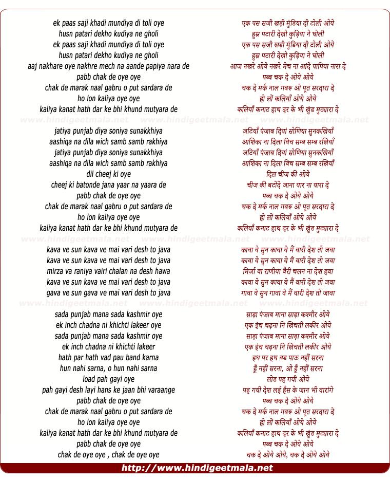 lyrics of song Pabb Chak De