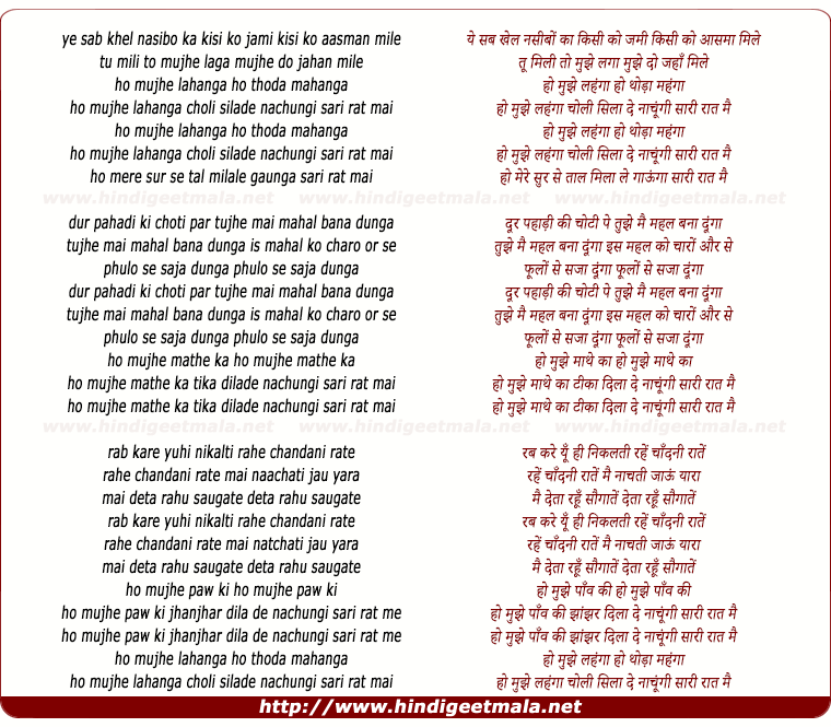 lyrics of song Naachungi Saari Raat