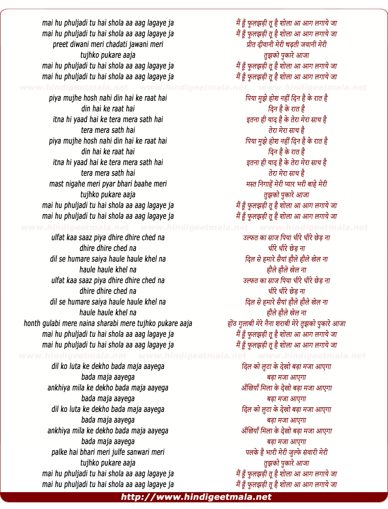 lyrics of song Mai Hu Phuljhadi Tu Hai Shola