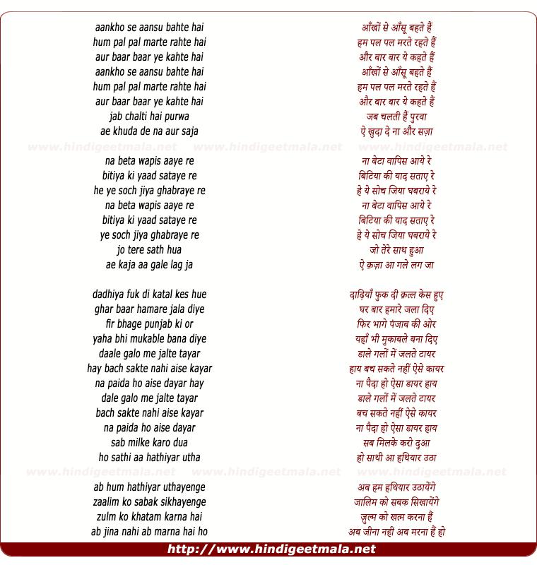 lyrics of song Aankho Se Aanshu Behte Hai (Teri Yaad)