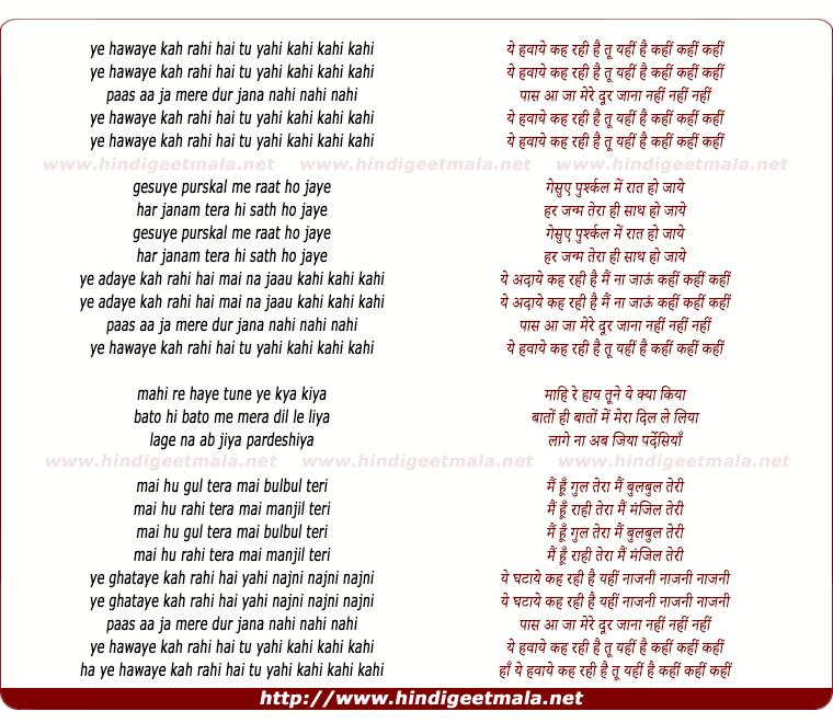 lyrics of song Ye Hawaye Kah Rahi Hai Tu Yahi Hai Kahi