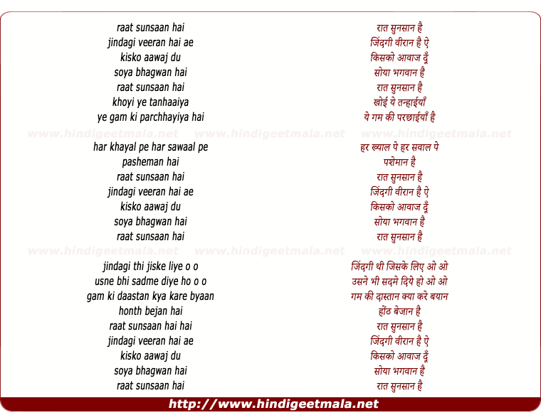 lyrics of song Rat Sunsan Hai Zindagi Viran Hai
