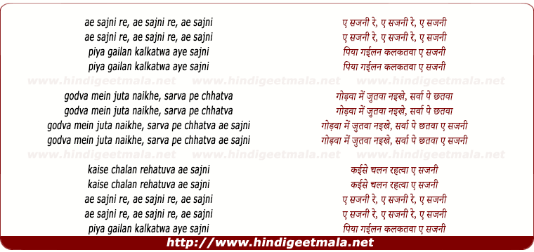 lyrics of song Ae Sajni