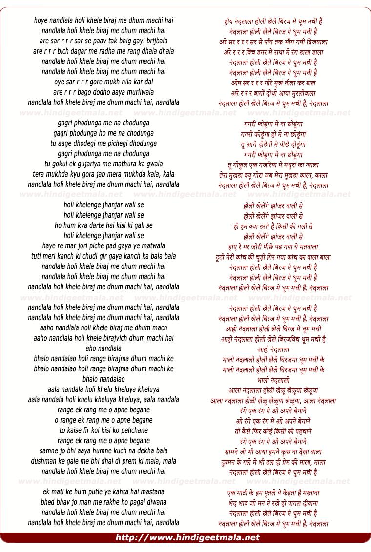 lyrics of song Hoye Nandlala Holi Khele Biraj Me Dhum Machi Hai