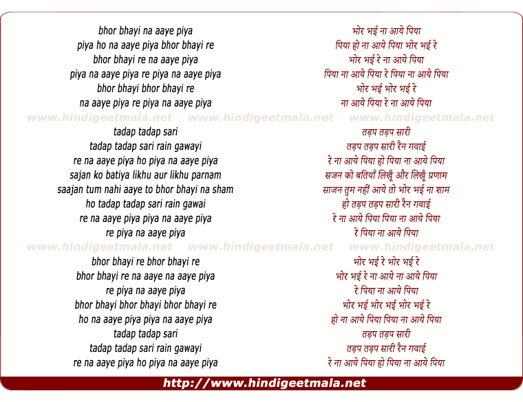 lyrics of song Bor Bayi Na Aaye Piya