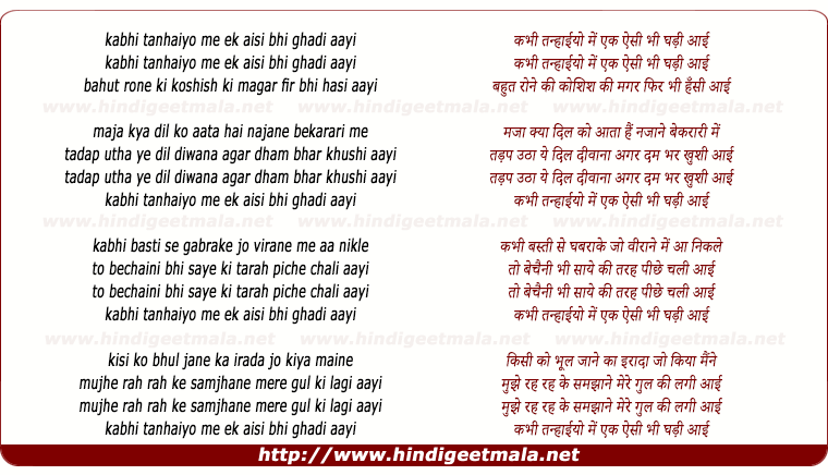 lyrics of song Kabhi Tanhayiyo Me Ek Aisi Bhi Ghadi