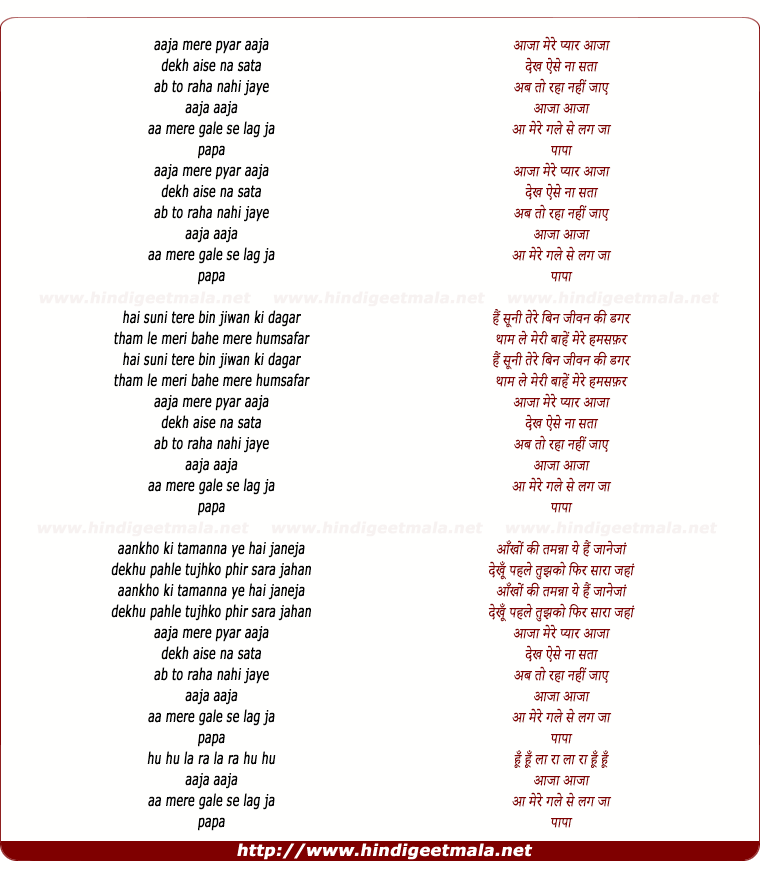 lyrics of song Aaja Mere Pyar Aaja