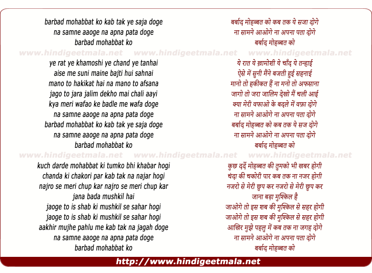 lyrics of song Barbad Muhabbat Ko Ye Kab Tak Saja Doge